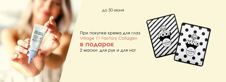 Подарок при покупке крема для глаз VILLAGE 11 FACTORY